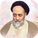 الميزان في تفسير القرآن by Muntadhar Al-Waaili