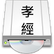 EasyReading XiaoJing by Easy Learning SOHO
