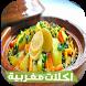 اكلات مغربية بدون انترنت by A&A Group