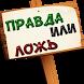 Правда или ложь 500+ вопросов by DeBIA Limited