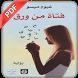 رواية فتاة من ورق PDF by BooksTeam