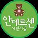 서귀포 안데르센 어린이집, 보건복지부 지정 영유아 전담 by JOY DESIGN