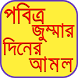 পবিত্র জুমার নামাজ ,আমল ও প্রস্ততি~ Jumah by Green App Store
