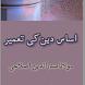 Assas-e-Deen Ki Tameer by SlimLogix