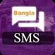 ভালোবাসার এসএমএস ( Love SMS ) by AppleSoft IT