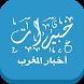 Khbirate - اخبار المغرب by Anovaw