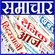 Hindi News from 120+ Newspaper (समाचार पत्र) by Hindi News App Press