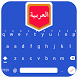Easy Roman English to Arabic Keyboard