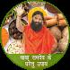 बाबा रामदेव के घरेलु उपचार by Desi Tamnchey