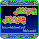 Iman Mafassal And Majammal by IslamicAppo