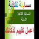 5000 سؤال وجواب (ثقافة عامة) by deevv yazz