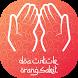 Do'a Untuk Orang Sakit by Voicez Dev