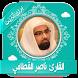قرأن كامل بصوت القطامي بدون نت by free quran mp3