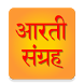 महा आरती संग्रह [ Aarti App ] by Nagesh Salunke