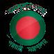 Bangladesh MOFA consular help by sudo init 6