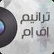 Taraneem FM by Bassem isaac