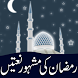 Famous Ramadan Naats 2016 by Apps Headquarter