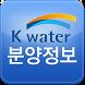 K-water 분양정보 by 한국수자원공사
