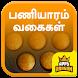Sweet Paniyaram Recipes Chettinad Kuzhi Paniyaram by Apps Arasan