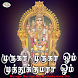 Muruga Muruga Om by Sruthilaya Media