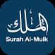 Surah Al-Mulk by Quran Reading