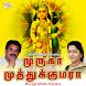 Muruga Muthu Kumara by Sruthilaya Media