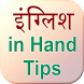 English in Hand Tips by Jai Tuto