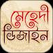 মেহেদী ডিজাইন mehndi design by ERT Apps