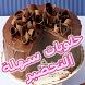 حلويات و كعكة رأس السنة by FreeAppsss