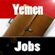 وظائف اليمن by AMROU SULIMAN AL HINAI