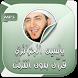 ياسين الجزائري قرآن بدون نت by coran sans internet