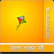 বাংলা গল্প by Mohima Nuha