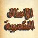 موسوعة الامثال الشعبية by ismail wahdan