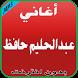 أغاني عبدالحليم حافظ بدون نت by tritouri