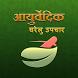 Hindi Ayurvedic Gharelu Upchar by Bromium Developers