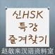 중국어 신HSK 특강 즐겨찾기 by 조경래