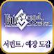 페이트 그랜드 오더 서번트/예장 도감 (공략) by 헝그리앱 게임연구소