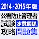 2014-2015 公害防止管理者 水質 問題集アプリ by KUROTEKKO Co.,Ltd.