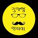 Gujju Jalwa - Gujarati Status, Quotes & Jokes
