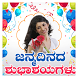 Kannada Birthday Photo Frames Greetings by ARIC Media
