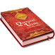 Qurrotul Uyun Apps