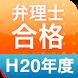 弁理士合格H20 短答過去問2014(年度別) by 日進堂