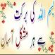 Bismillah kay fazail by sandyJhonApp
