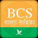 BCS : বাংলা সাহিত্য by Rain Drop Studio
