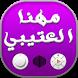 جميع شيلات مهنا العتيبي by Adev Audio Team