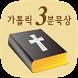 가톨릭 3분묵상 - 성경묵상, 가톨릭, 성경속의 지혜, 좋은글, 천주교