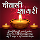 Diwali Shayari 2017 by Revolution Apps Developer