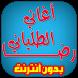 رضا الطلياني بدون انترنت by SbarZain