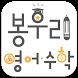 봉우리영어수학학원 by B2 Corp.