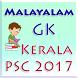 Malayalam GK Kerala PSC 2017 by Gyan Badaye